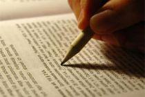 Cómo Hacer un Resumen de un Texto
